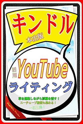 33冊目の本!キンドル本出版YouTube活用ライティング