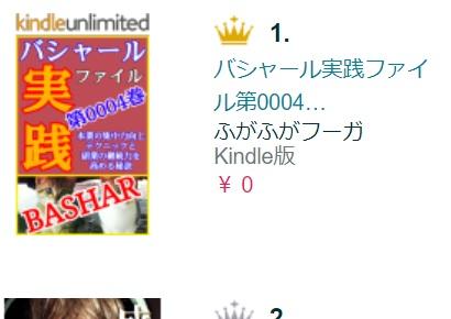 自己啓発本もAmazonランキング1位!