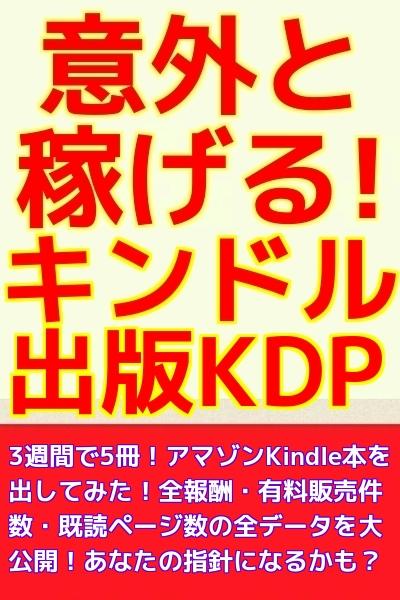 意外と稼げる!キンドル出版KDP