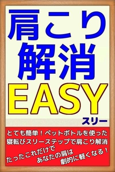 肩こり解消EASYスリー。表紙。8冊目の本