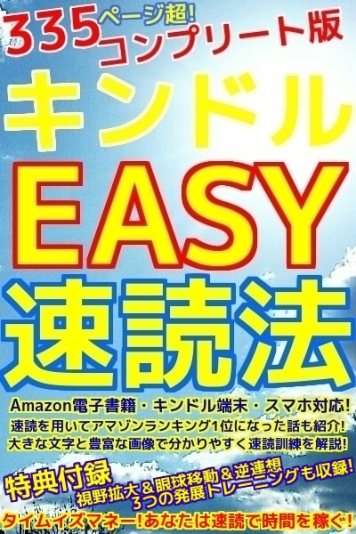 キンドルEASY速読法コンプリート版