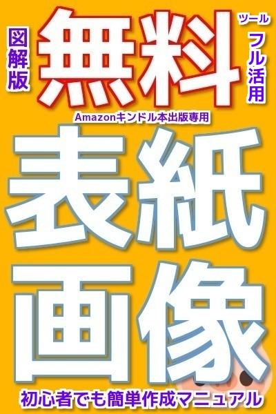 図解版!初心者でも簡単に表紙画像を作れるマニュアル【28冊目】Amazonキンドル本