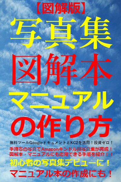 写真集・図解本・マニュアルの作り方!Amazonキンドル本!29冊目の出版
