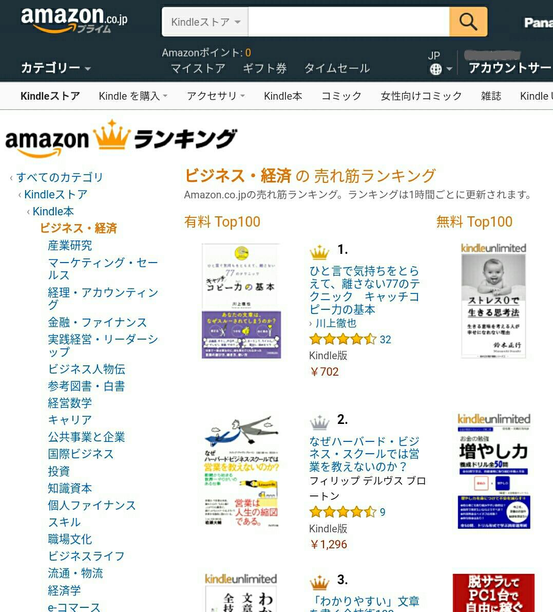 Amazonランキングページ