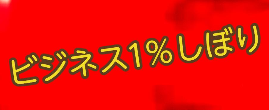 ビジネス1%しぼり。元サイトのバナー