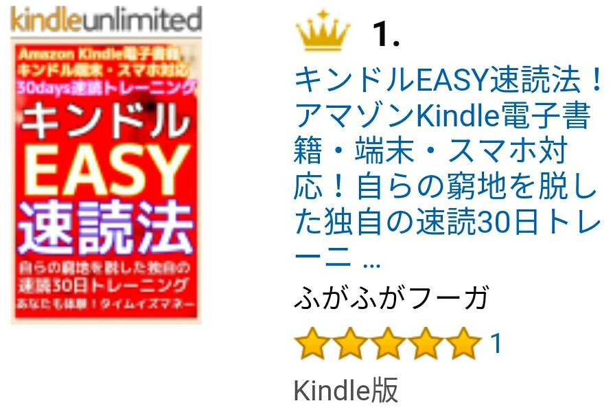 キンドルEASY速読法 Amazonランキング1位