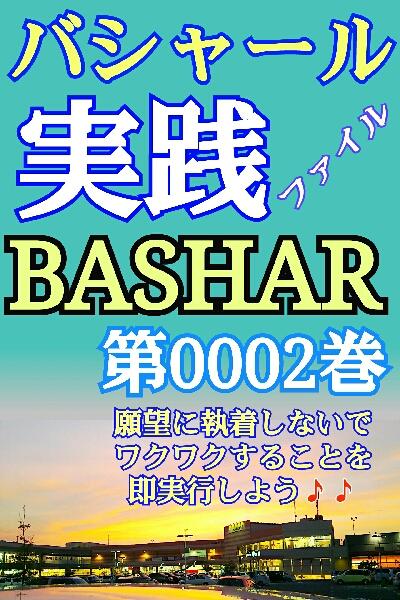 バシャール実践ファイル第0002巻