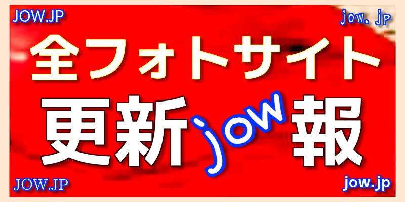 全フォトサイト更新jow報