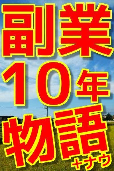 副業10年物語+ナウ